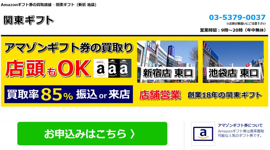 関東ギフトのサイトトップ