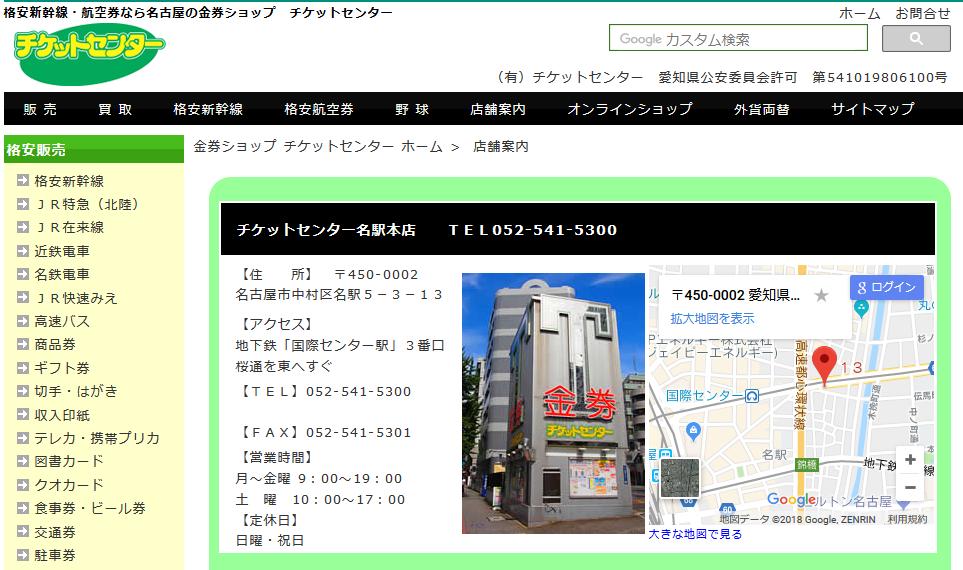 チケットセンター名駅本店のサイトトップ