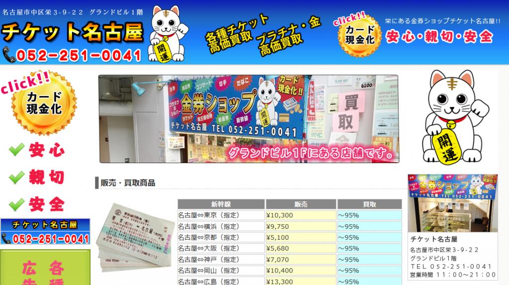 チケット名古屋のサイトトップ