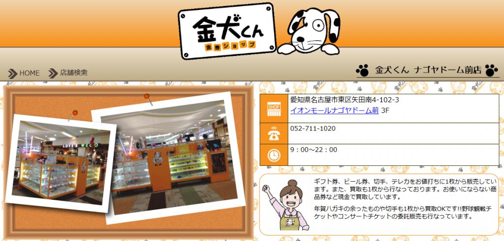 金犬くんイオンモールナゴヤドーム前店のサイトトップ