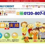 ファミリークレジットの詳細情報