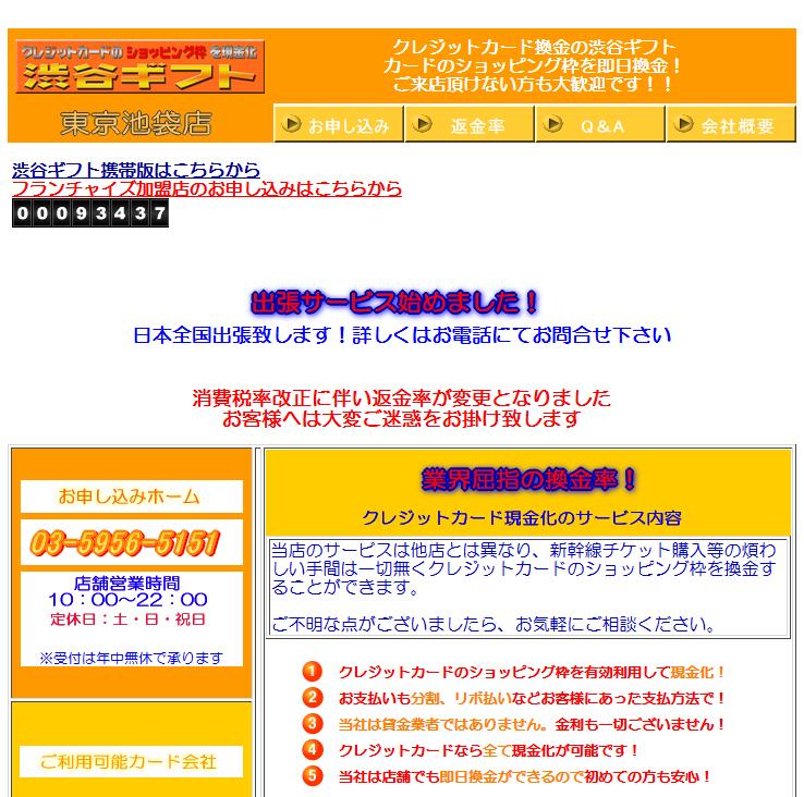 渋谷ギフトのサイトトップ