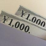 商品券や回数券でクレジットカード現金化する
