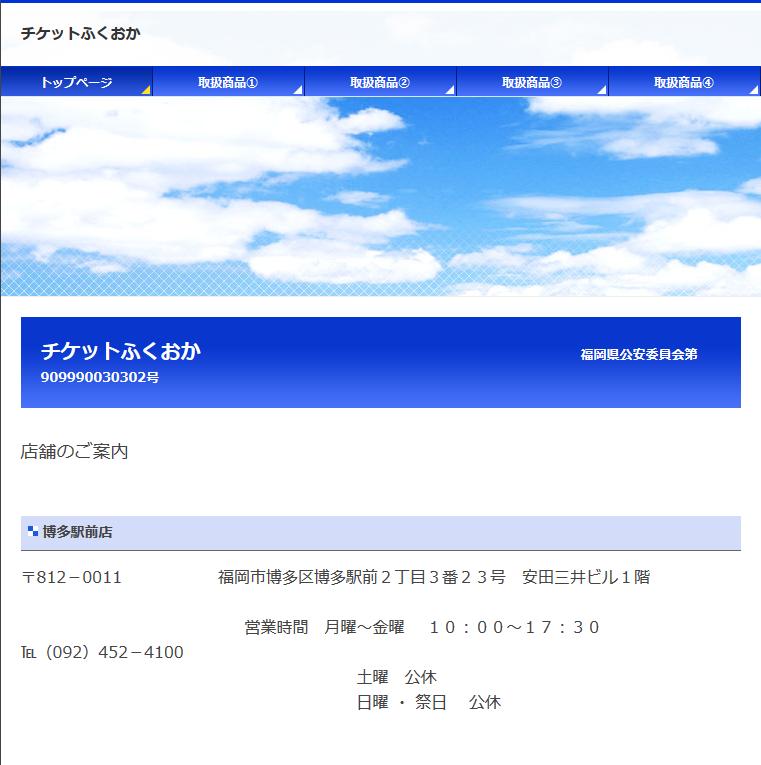 チケットふくおかのサイトトップ