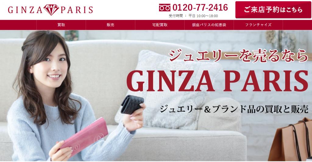 銀座パリス 長野芧野店のサイトトップ