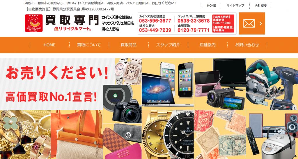 リサイクルマートカインズ 浜松雄踏店のページトップ
