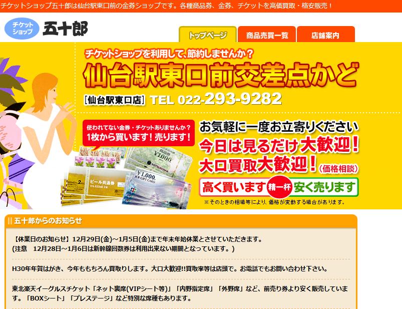 チケットショップ五十郎のサイトトップ