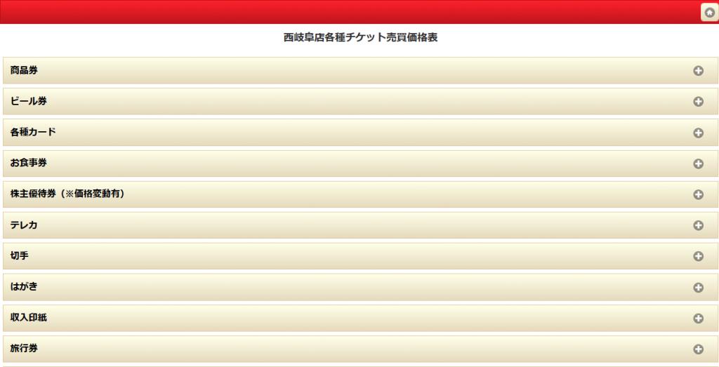 チケットキング西岐阜店のサイトのトップ