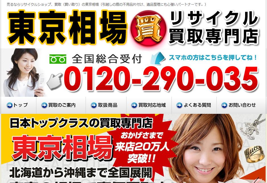 東京相場 福島郡山店のページトップ