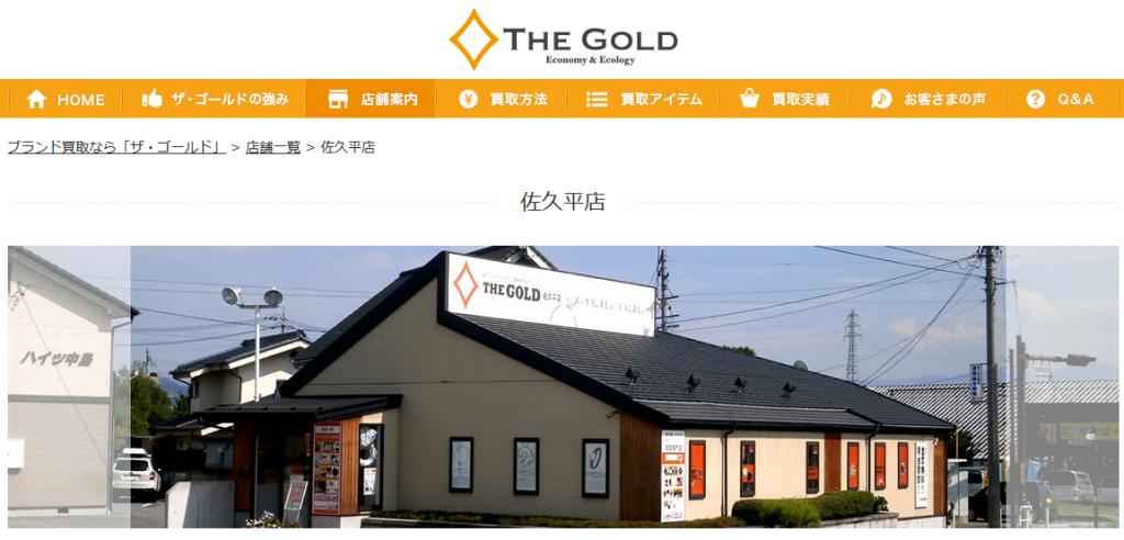 ザ・ゴールド 佐久平店のサイトトップ