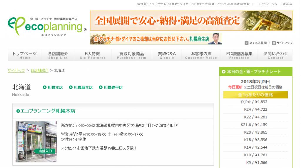 エコプランニング札幌本店のサイトトップ