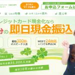 クレジットカード現金化業者ライフの評判を掲載!