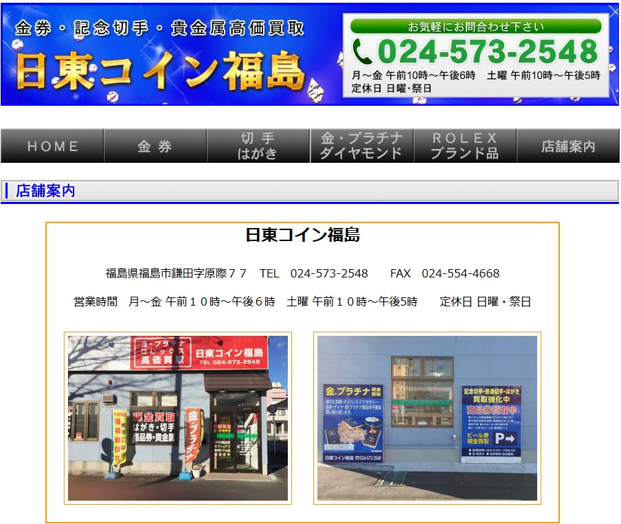 日東コイン福島のサイト画面