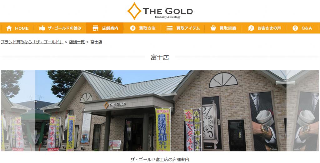 ザ・ゴールド 富士店サイトトップ