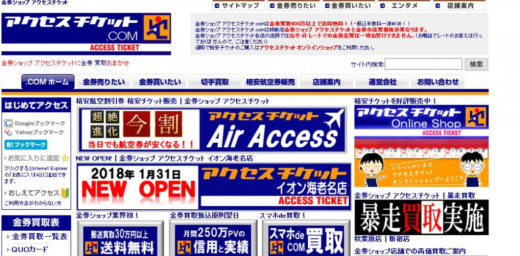 アクセスチケット 長野駅前店