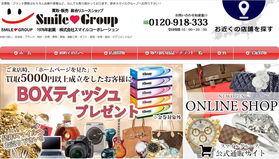 株式会社スマイルコーポレーションのトップページ