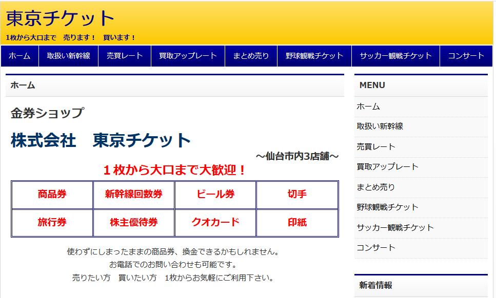 東京チケットのトップページ