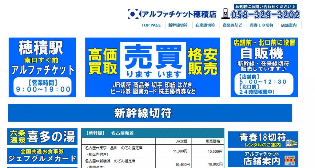 アルファチケット穂積店のサイトトップ