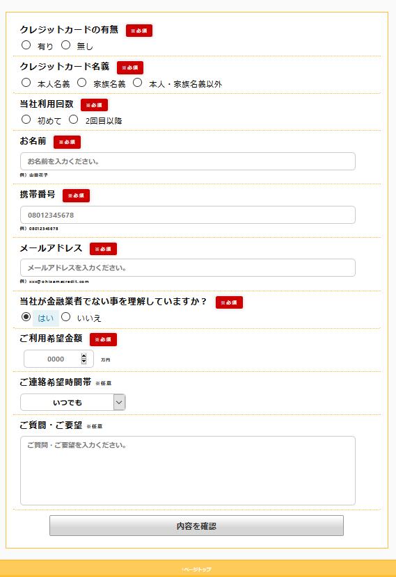 おひさまクレジットの申し込み画面